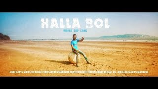 HALLA BOL || OFFICIAL SONG - (THE WORLD   - YouTube