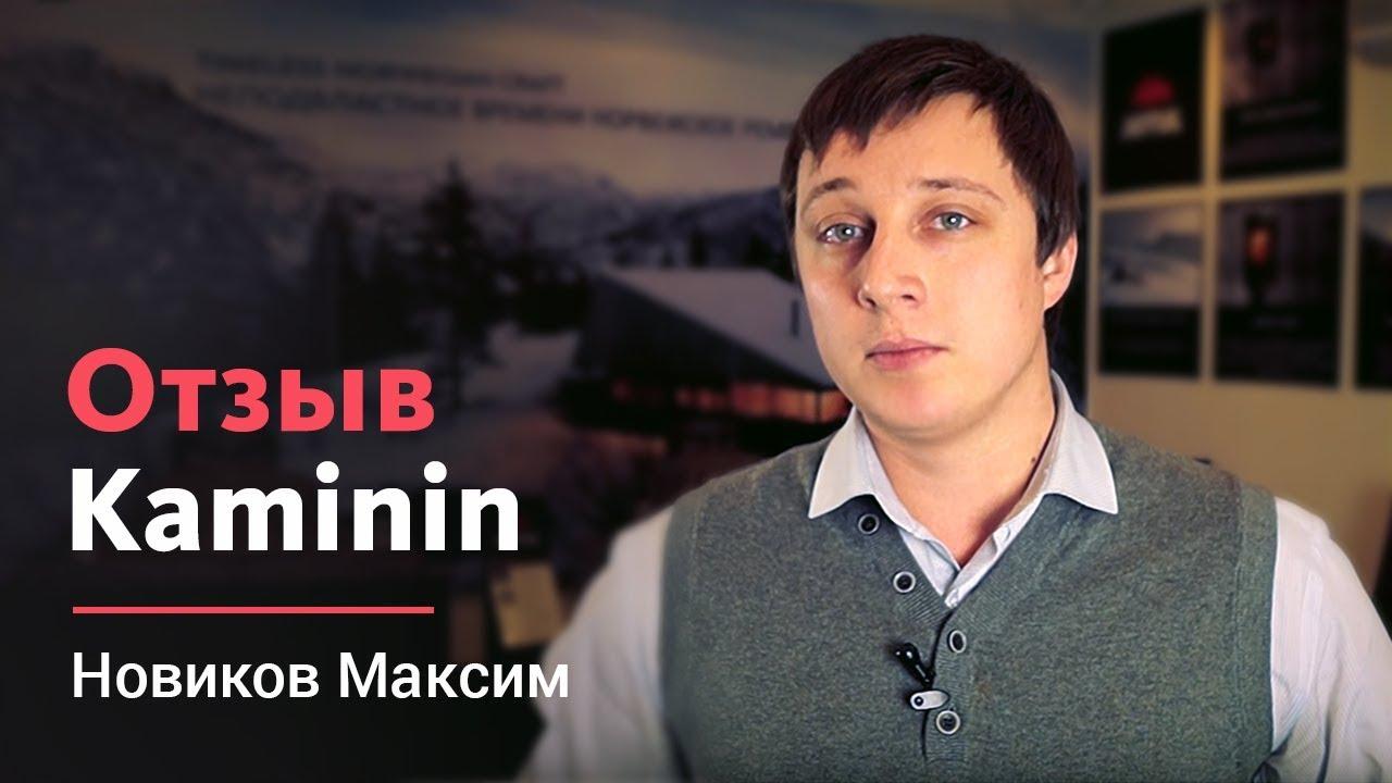 Видеоотзыв: caminos.com.ua - Новиков Максим