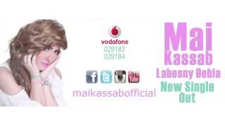 اغاني طرب MP3 Mai Kassab - Labesny Debla / مى كساب - لبسنى دبله تحميل MP3