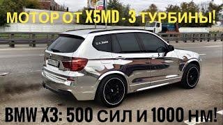 Дикий BMW X3 с тремя турбинами – более 500 сил и 1000 Нм! 0-100 за 3.6! Тест адского дизеля + стенд