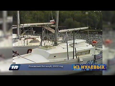 Из нулевых / 2-й сезон / 2002 / Псковский Яхт клуб