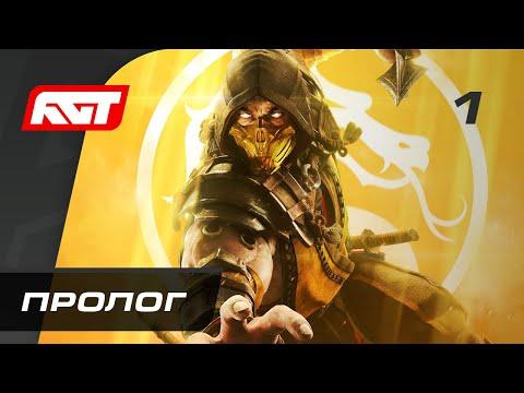 Прохождение Mortal Kombat 11 — Часть 1: Пролог