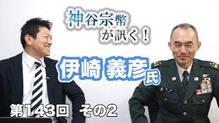 第143回② 伊崎義彦氏:自衛隊にこんな給付金があった!?それってどんな制度?