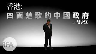 【胡少江評論】香港:四面楚歌的中國政府