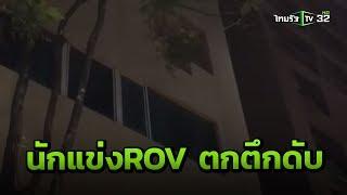 นักแข่งเกม ROV ตกโรงแรม 4 ชั้นดับสยอง | 30-01-62 | ข่าวเช้าไทยรัฐ
