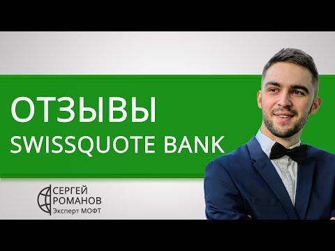 Swissquote (Swissquote Bank) - отзывы реальных клиентов 2020
