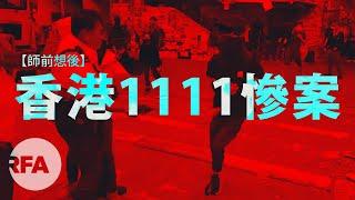 【師前想後】香港1111慘案