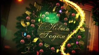 Поздравление  хасят с Новым годом!!! продолжение