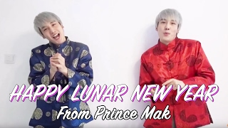 Happy Lunar New Year from Prince Mak
