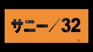 「サニー/32」の動画