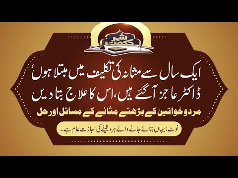 Aik Sal Say Masany Ki Taklif Mein Mubtila Hn...   Sehar-e-Hikmat   9 Jan 19   Short Clip   Recording