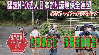 未来へつなぐ水辺環境保全保全プロジェクト 「STOP!マイクロプラスチック佐賀県支部 清掃活動報告」 Go!Go!NBC!