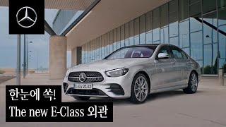 [오피셜] The new E-Class 런칭 | New Exterior.