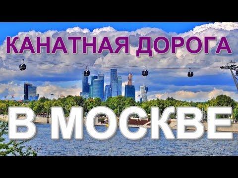 Канатная Дорога в Москве.👍 Достопримечательности Москвы 🥇🍓