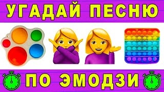 Угадай песню по эмодзи за 10 секунд   Где логика?   Русские песни 2020 - 2021 №77