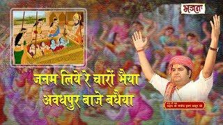 Janam Liye Re Charo Bhaiya Avadhapur Baje Badhaiya