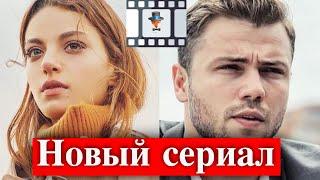 Толга Сарыташ и Лейла Танлар в сериале Ферхат и Ширин