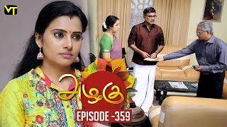 Azhagu - Tamil Serial | அழகு | Episode 359 | Sun TV Serials | 25 January 2019 | Revathy | VisionTime