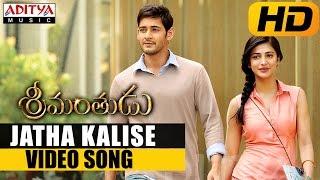 Jatha Kalise Song Lyrics – Srimanthudu