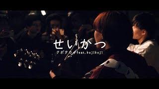 """クボタカイ feat.kojikoji """"せいかつ"""" (Official Live Video)"""