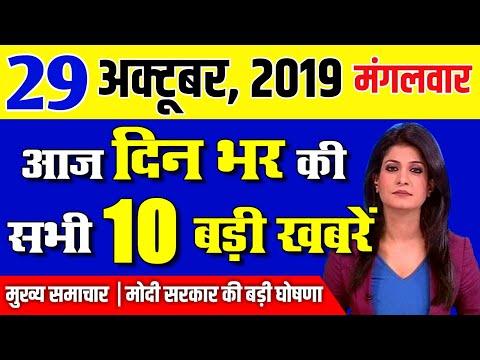 Today Breaking News ! आज 29 अक्टूबर 2019 के मुख्य समाचार, PM Modi news, GST, sbi, petrol, gas, Jio