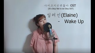 일레인(Elaine) - Wake Up /사이코지만괜찮아 OST(It's Okay Not to be Okay OST)/(Cover by.KAHYE)
