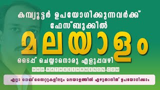 How to Type Malayalam in Facebook Very Easy Steps