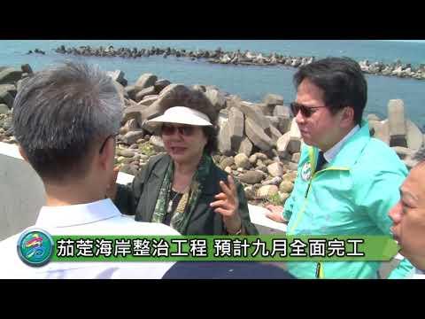 視察茄萣海岸整治工程 陳菊:營造友善海岸環境