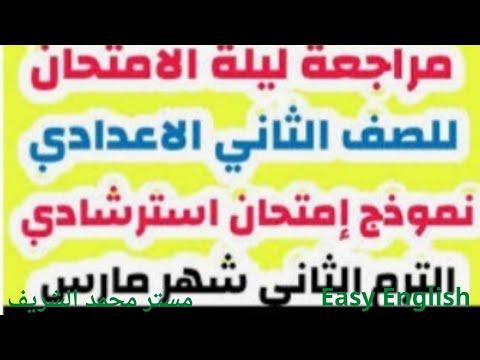 talb online طالب اون لاين امتحانات مجمعة للصف الثاني الاعدادي لشهر مارس مستر/ محمد الشريف
