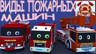 Познакомимся с пожарными машинами, их назначением. Побываем на пожарной станции.