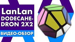 Обзор необычного кубика 2х2 | LanLan Dodecahedron