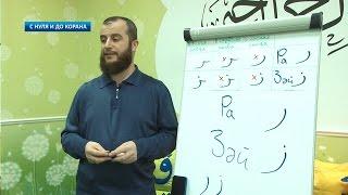 С нуля и до Корана: урок №5
