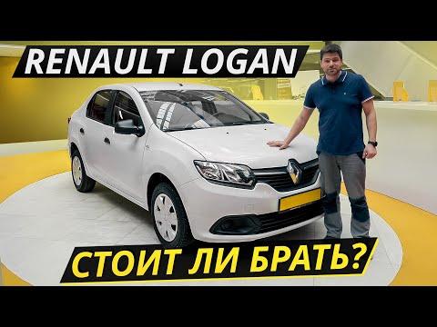 Надёжен как первое поколение? Renault Logan II