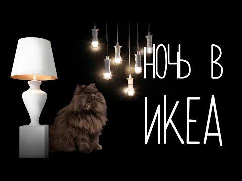 ИКЕА выдаёт секреты: правильное освещение
