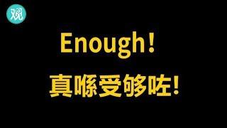 Enough for riots in Hong Kong | CCTV English