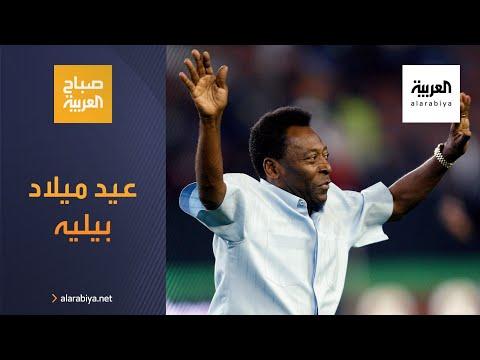 العرب اليوم - شاهد: طابع بريدي لمناسبة ميلاد ملك كرة القدم بيليه