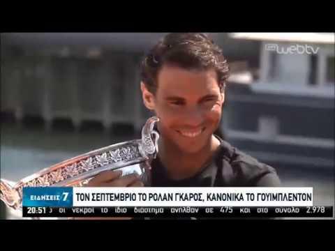 Toν Σεπτέμβριο το Roland Garros, κανονικά το Wimbledon! | 18/03/2020 | ΕΡΤ