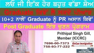 ਜਾਣੋ, 10+2 ਨਾਲੋਂ Graduate ਨੂੰ PR ਅਸਾਨ ਕਿਵੇਂ I E9 Youth & Education I Des Pardes News I Study Visa