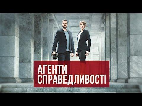 Агенты справедливости. Дело №11: Игры дьявола онлайн видео