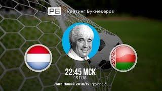Прогноз и ставки Евгения Ловчева: Люксембург – Беларусь