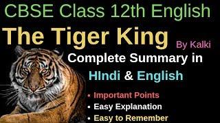 the tiger king in hindi summary - मुफ्त ऑनलाइन