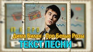 Дима Билан   Про белые розы(Original+Текст песни)2019