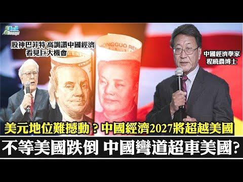 《政經最前線-無碼看中國》210602不等美國跌倒 中國彎道超車美國? 美元地位難撼動?中國經濟2027將超越美國