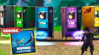 В Песочнице 5 НОВЫХ Уникальный торговых автоматов с мини-играми! Фортнайт
