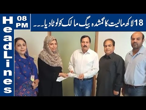 Lost Bag Worth 18 Lac Returned To Owner | 08 PM Headlines | 15 November 2019 | Lahore News