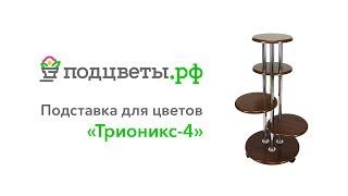 """Напольная подставка для цветов из МДФ """"Трионикс-4"""""""