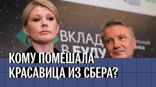 Тайны красавицы из Сбера. Почему на самом деле арестовали Марину Ракову?