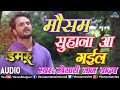 Mausam Suhana Aa Gayil   Damru   Superstar Khesari Lal Yadav   Latest Bhojpuri Movie Song 2018