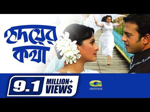 Hridoyer Kotha || হৃদয়ের কথা || Riaz || Purnima || Moushumi || Bangla Super Hit Romantic Movie