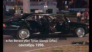 ВОТ ОН, БУМЕР ТУПАКА(БМВ 750 В КОТОРОМ ЕГО РАССТРЕЛЯЛИ)